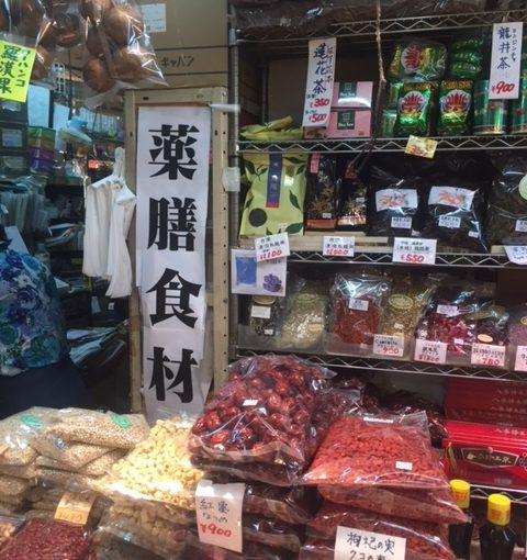 アジア感ぱねえ!「上野アメ横センタービル地下食品街」で薬膳火鍋の生薬を見つけた