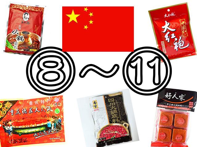 市販の「火鍋の素」徹底比較 パート2(中国産⑧~⑪)
