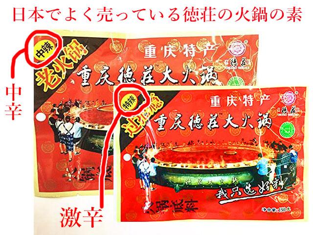 重慶徳荘大火鍋