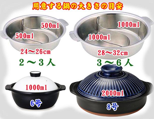 火鍋の鍋の大きさ