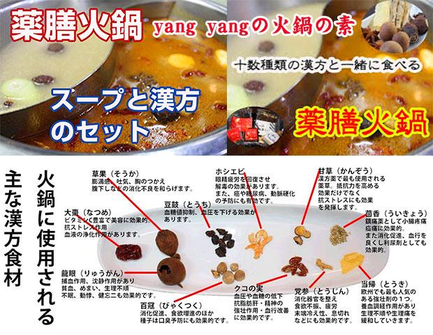 yangyang火鍋の素