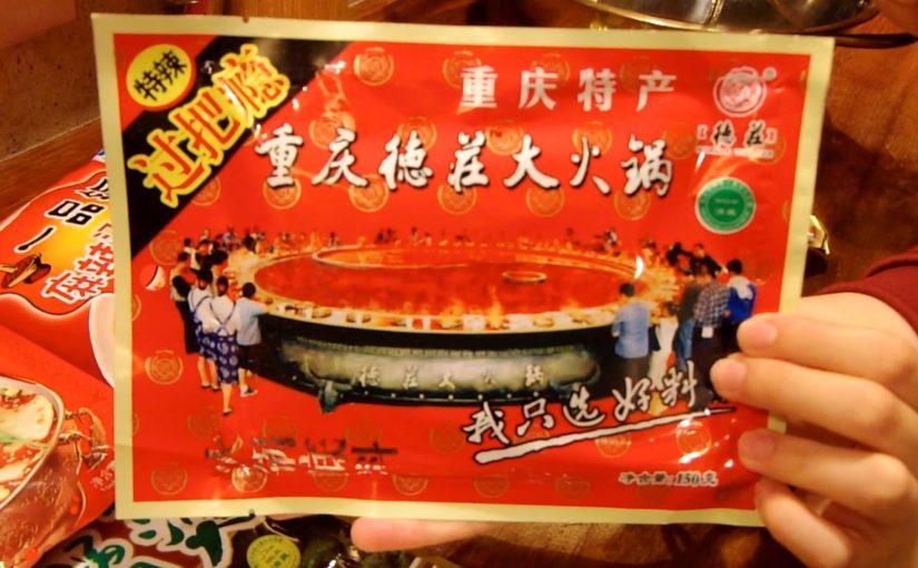 【重慶徳壮大火鍋】火鍋の素を使った美味しい火鍋の作り方