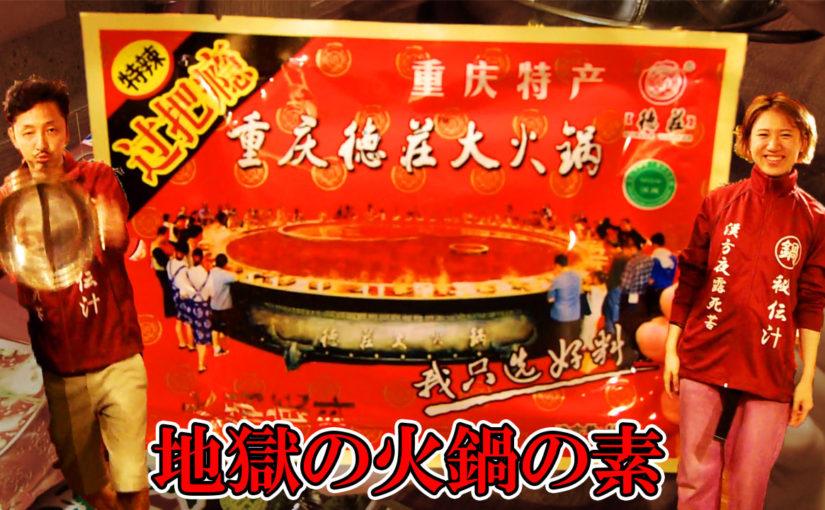 火鍋チャンネル動画「火鍋の素で美味しい火鍋をつくる」完成!