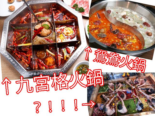 話題の「九宮格火鍋」を食べれる火鍋屋5件(東京)