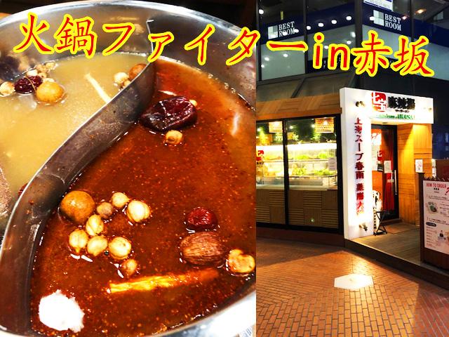 赤坂「七宝 麻辣湯(チーパオマーラータン)」の薬膳火鍋(後編)