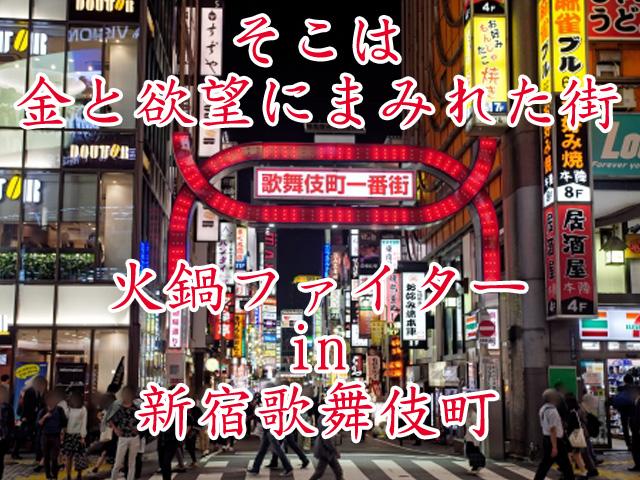 新宿歌舞伎町「澣花~KANKA~」の火鍋(後編)
