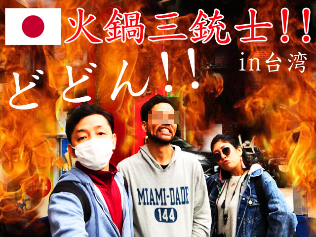 2019台湾旅行記~火鍋食べ歩きと漢方修行~【我ら火鍋三銃士!!】