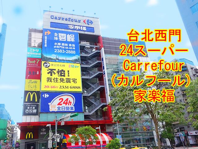 【火鍋ファイターオススメ台湾土産BEST3】安い!買うなら24スーパー「カルフール」