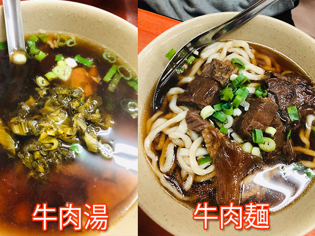 【現地で人気のニューローメン】安くて美味い!台湾ソウルフード「富宏牛肉麵」】