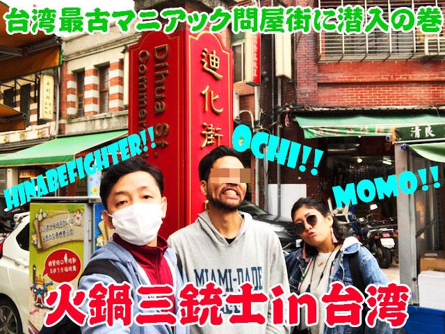 漢方天国!オススメ食材問屋街「迪化街」は台湾最古で最高!さあ行こう!
