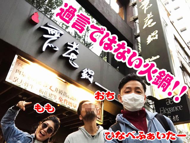 火鍋職人3人が絶賛!日本未上陸!台北で絶対食べたい健康鍋「無老鍋」