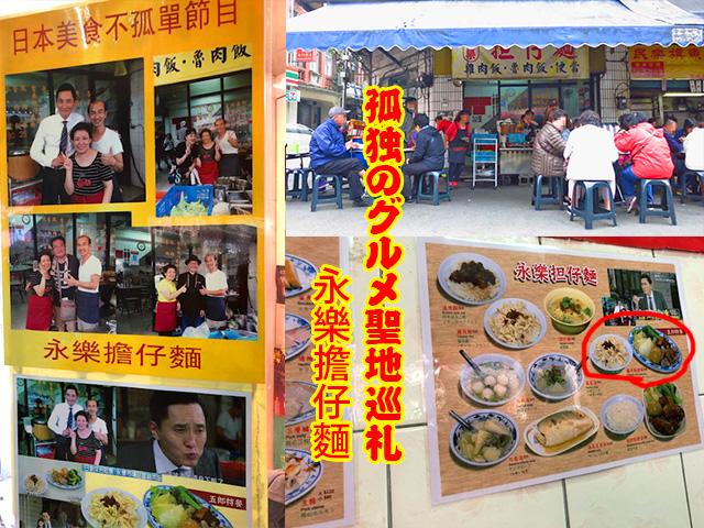 迪化街を満喫!孤独のグルメ聖地巡礼&本場台湾茶体験