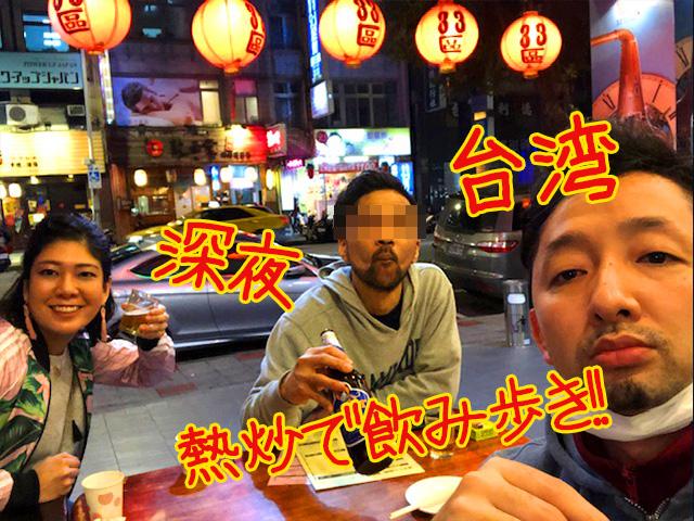 台湾式居酒屋【熱炒】で深夜までベロベロ!散歩に最適【士林夜市】