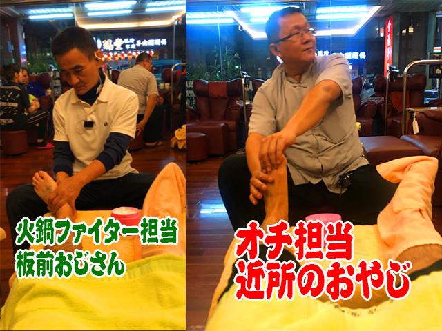 夜中に行ける!台北オススメマッサージ「金福手養身館」