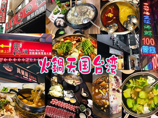 【火鍋専門家の台湾旅行まとめ】火鍋&漢方満喫モデルコース!