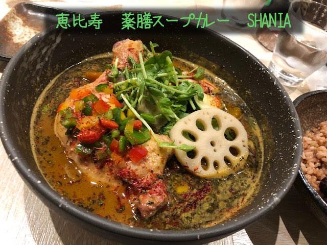 漢方専門家も納得!恵比寿「薬膳スープカレー・シャナイア」