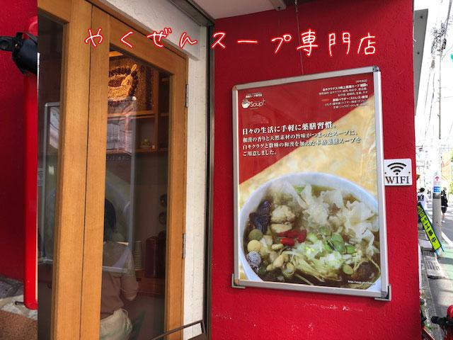 「表参道 Soup+」の薬膳スープ&薬膳カレー