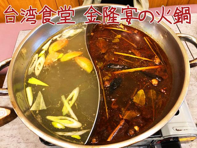 火鍋食べ歩き 千葉県柏市「台湾食堂 金隆宴(きんりゅうえん)」に行ってきた。
