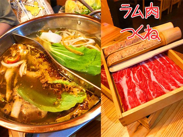 渋谷「ひつじの湯」でラムしゃぶ&薬膳火鍋 火鍋ファイターの食べ歩き