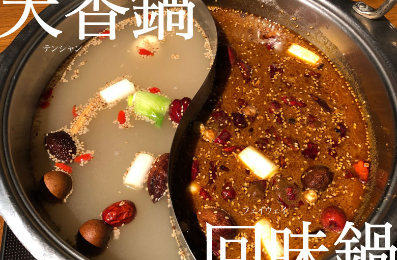 チン○スが作った!?最高級火鍋「天香回味HUTAN」で台湾に思いを馳せる