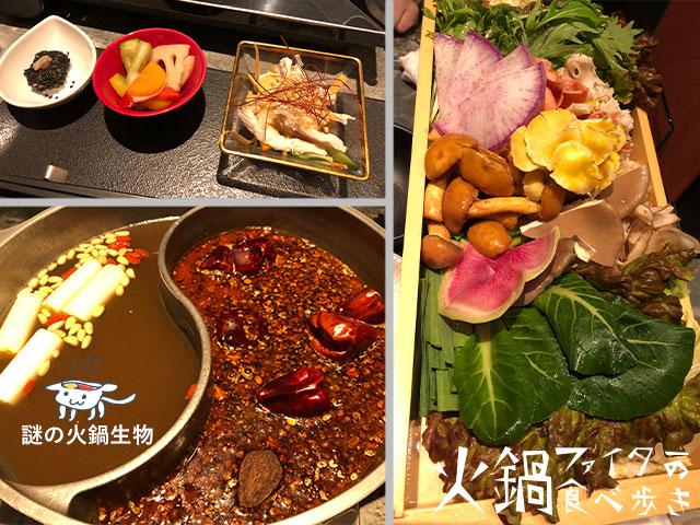 火鍋食べ歩き!麻布十番「OSHIDORI」個室で港区民気分