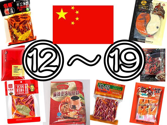 市販の「火鍋の素」徹底比較 パート3(中国産⑫~⑲)