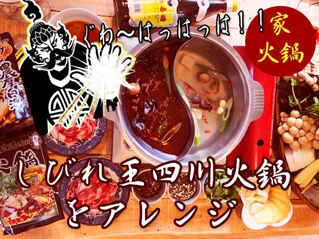 #火鍋の素で家火鍋【しびれ王の四川火鍋&鍋キューブの濃厚白湯】+黒酢生姜タレ