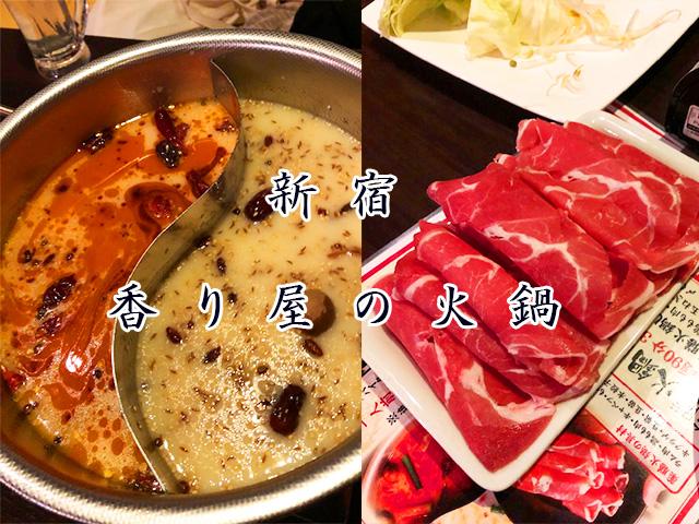 コスパと立地がいい 新宿「香り屋」の薬膳火鍋