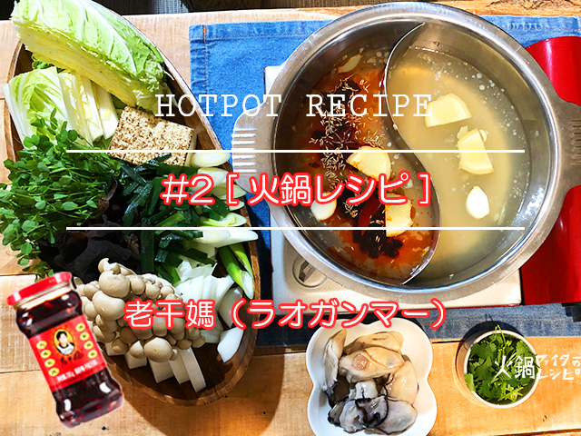 伝説の辣油【老干媽(ラオガンマー)】を使った家火鍋レシピ
