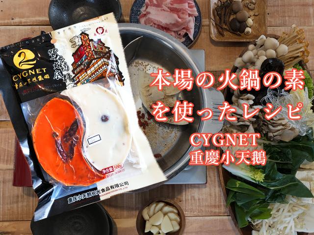 本場中国の味!固形火鍋の素を使ったレシピを火鍋のプロが公開。