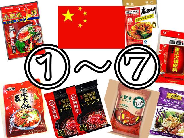 市販の「火鍋の素」徹底比較 パート1(中国産①~⑦)