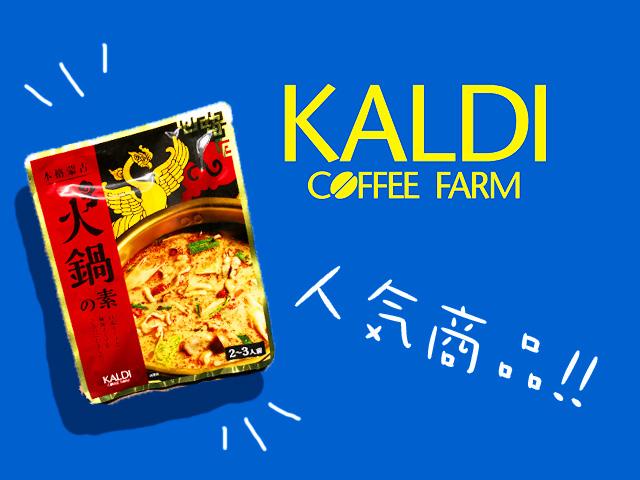 KALDI火鍋の素
