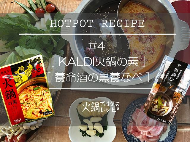 【KALDIの火鍋の素】と【養命酒酒造の黒養鍋】を使ってプロが火鍋を作ったら激うまでした!!